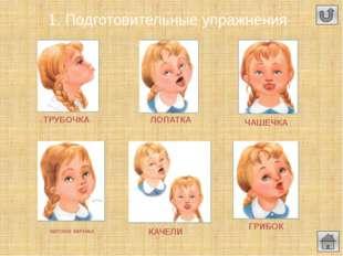 2. Артикуляционная поза - губы в улыбке; - зубы заборчиком со щелью; - кончик