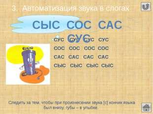Распредели картинки по схемам. 4. Упражнения на развитие фонематического слу