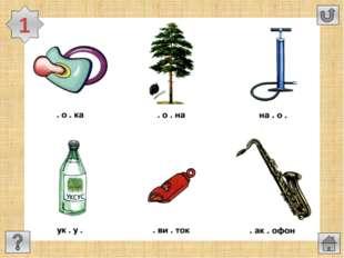 1. Ориентировка в пространстве («Какая картинка?») Какая картинка находится