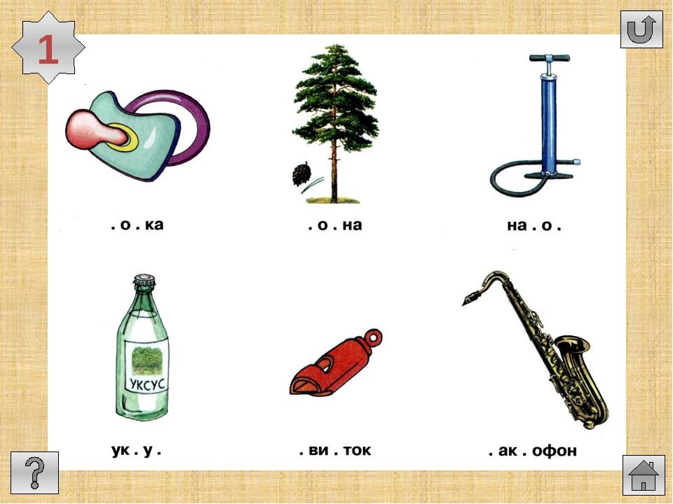 1. Ориентировка в пространстве («Какая картинка?») Какая картинка находится...