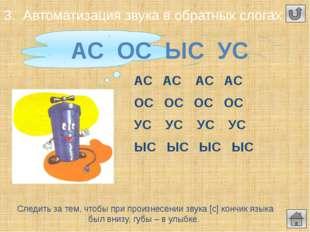 Найди картинки, в названии которых звук С в конце слова. 4. Упражнения на ра