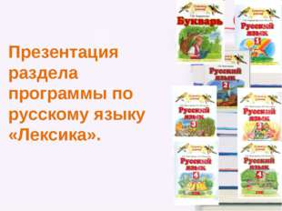 Презентация раздела программы по русскому языку «Лексика».