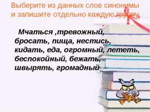 Выберите из данных слов синонимы и запишите отдельно каждую группу Мчаться ,т