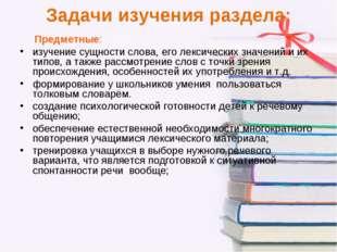 Задачи изучения раздела: Предметные: изучение сущности слова, его лексических