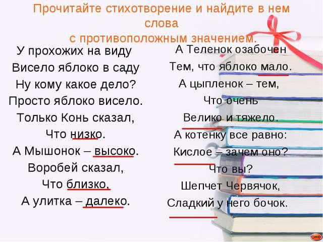 Прочитайте стихотворение и найдите в нем слова с противоположным значением. У...