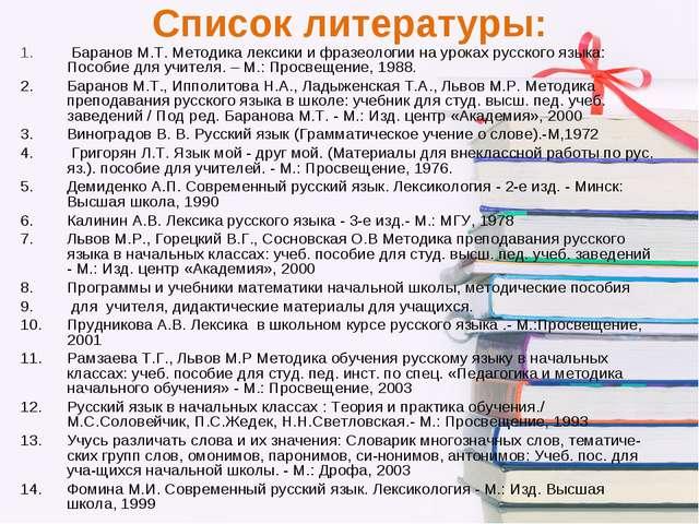 Список литературы: Баранов М.Т. Методика лексики и фразеологии на уроках русс...