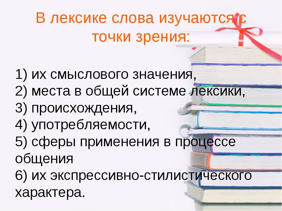 В лексике слова изучаются с точки зрения: 1) их смыслового значения, 2) места...