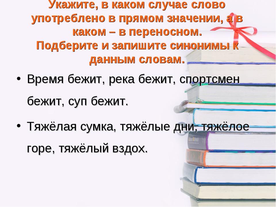 Укажите, в каком случае слово употреблено в прямом значении, а в каком – в пе...