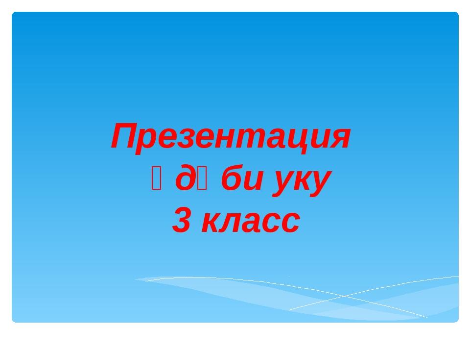 Презентация әдәби уку 3 класс