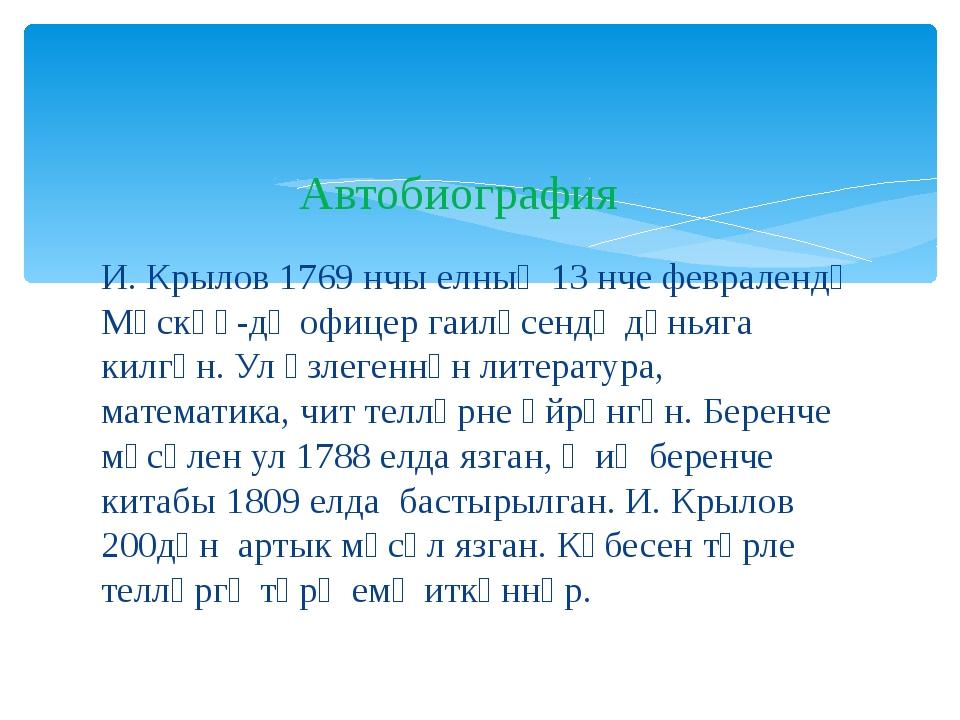 И. Крылов 1769 нчы елның 13 нче февралендә Мәскәү-дә офицер гаиләсендә дөньяг...