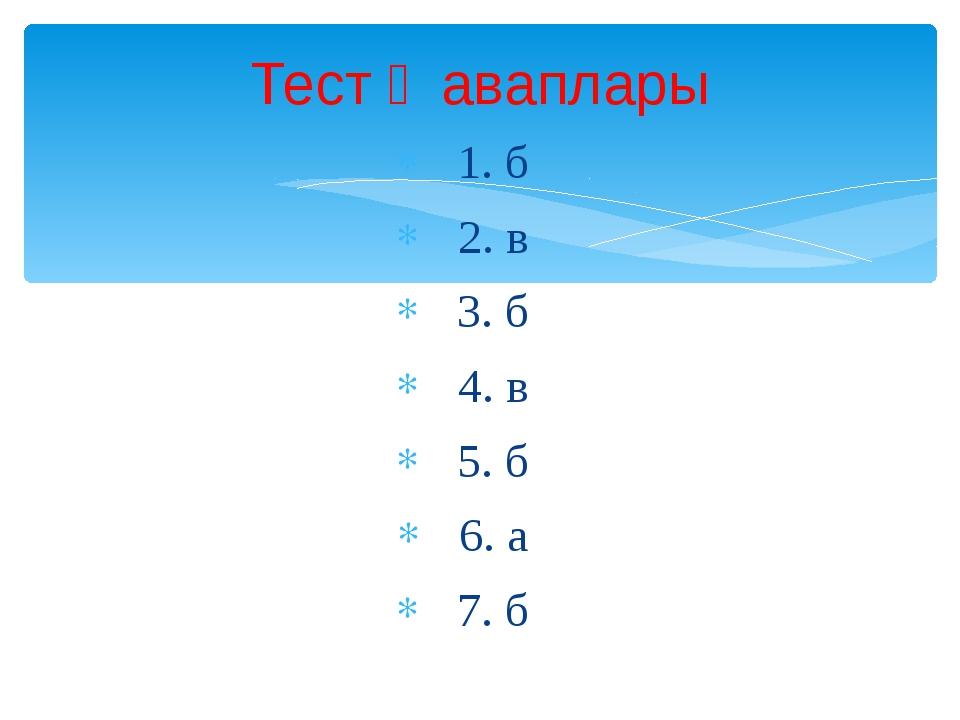 1. б 2. в 3. б 4. в 5. б 6. а 7. б Тест җаваплары