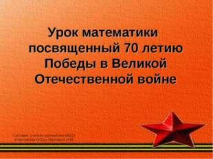 Урок математики посвященный 70 летию Победы в Великой Отечественной войне Со