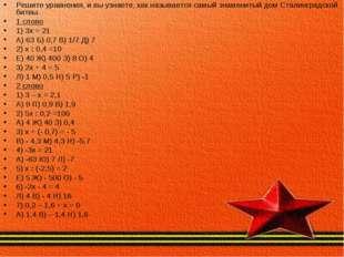 Решите уравнения, и вы узнаете, как называется самый знаменитый дом Сталингра
