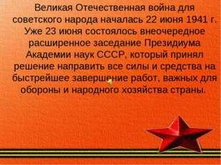 Великая Отечественная война для советского народа началась 22 июня 1941 г. У