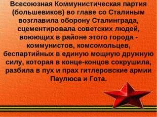 Всесоюзная Коммунистическая партия (большевиков) во главе со Сталиным возглав