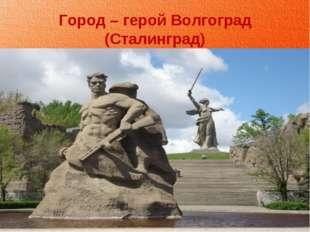 Город – герой Волгоград (Сталинград)