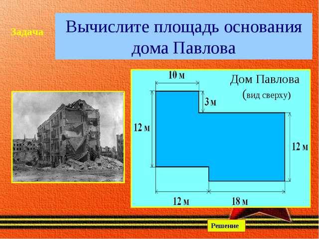 Задача Вычислите площадь основания дома Павлова