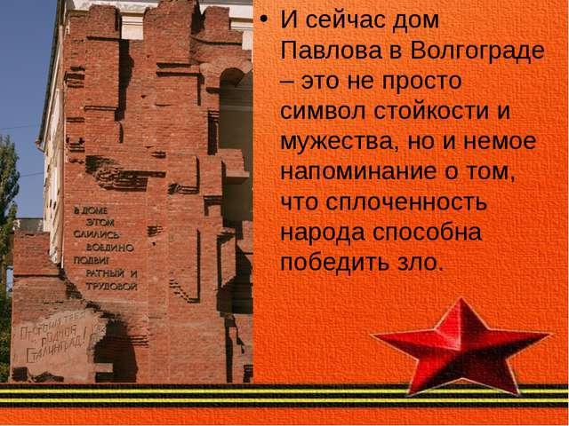 И сейчас дом Павлова в Волгограде – это не просто символ стойкости и мужества...