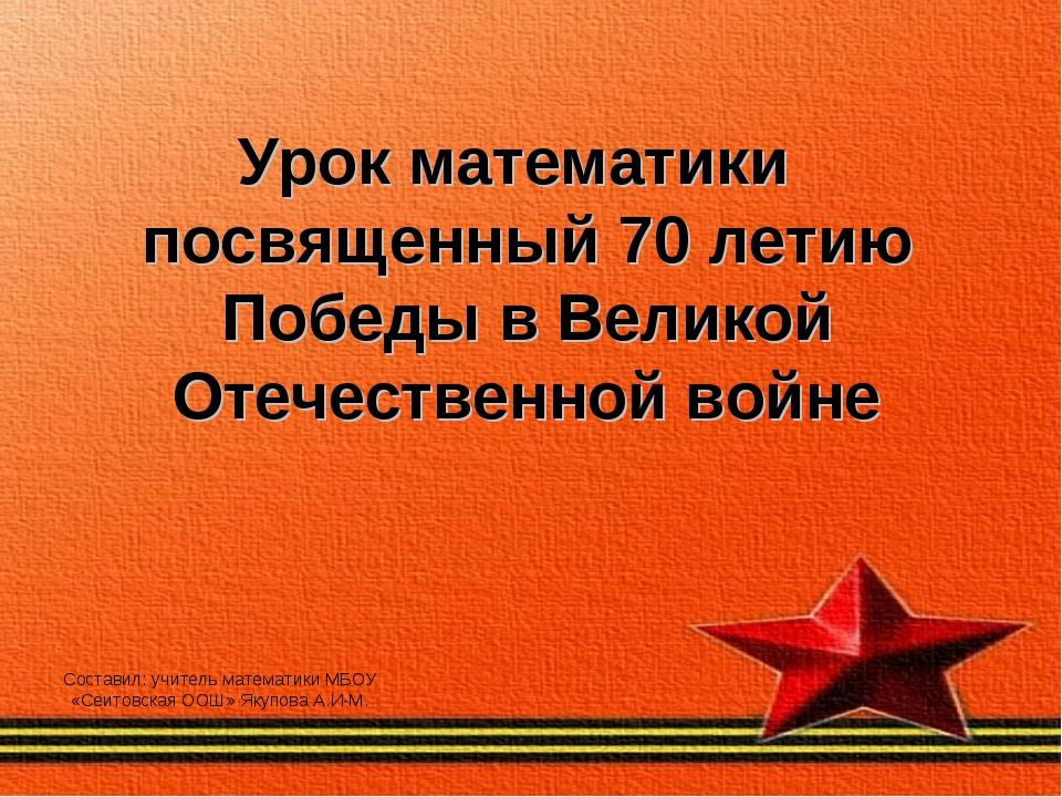 Урок математики посвященный 70 летию Победы в Великой Отечественной войне Со...