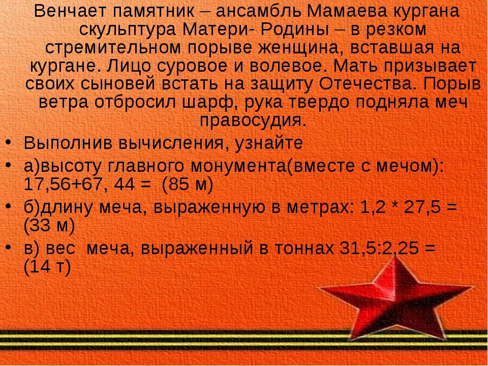 Венчает памятник – ансамбль Мамаева кургана скульптура Матери- Родины – в ре...