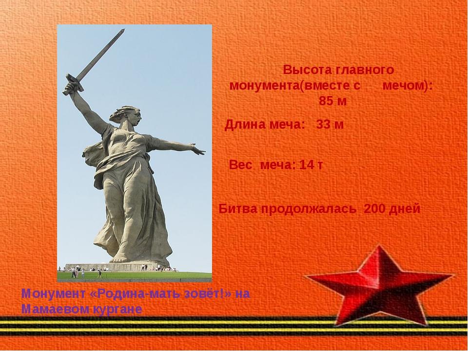 Высота главного монумента(вместе с мечом): 85 м Длина меча: 33 м Вес меча: 1...