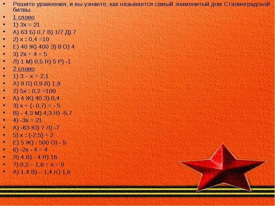 Решите уравнения, и вы узнаете, как называется самый знаменитый дом Сталингра...