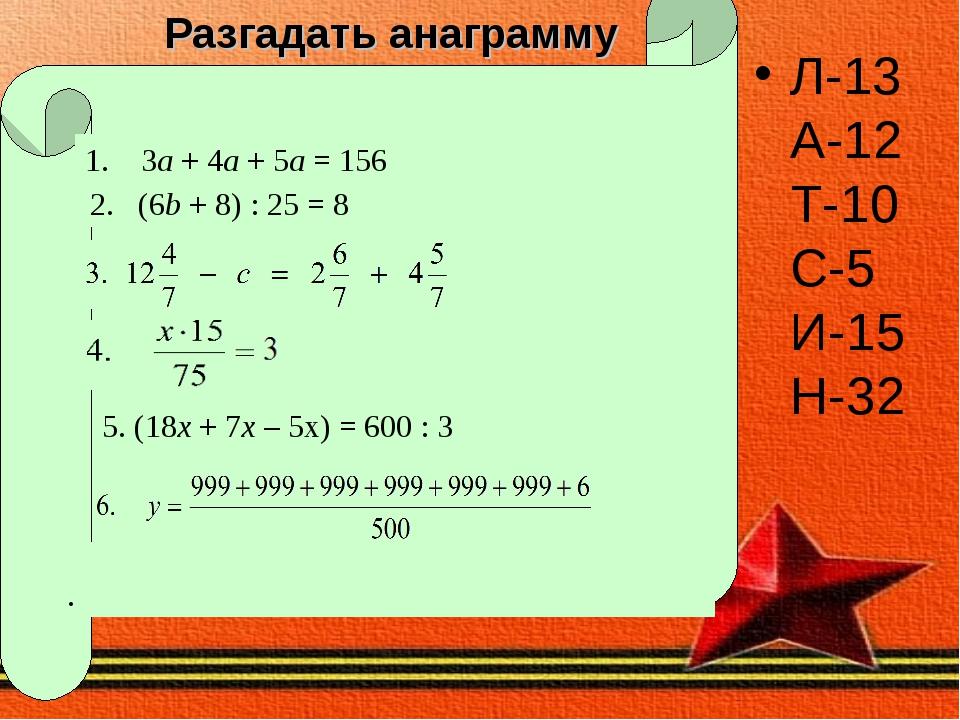 Л-13 А-12 Т-10 С-5 И-15 Н-32 Разгадать анаграмму