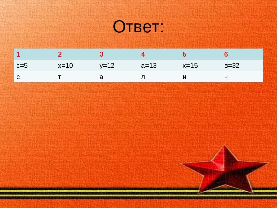 Ответ: 123456 с=5х=10у=12а=13х=15в=32 сталин