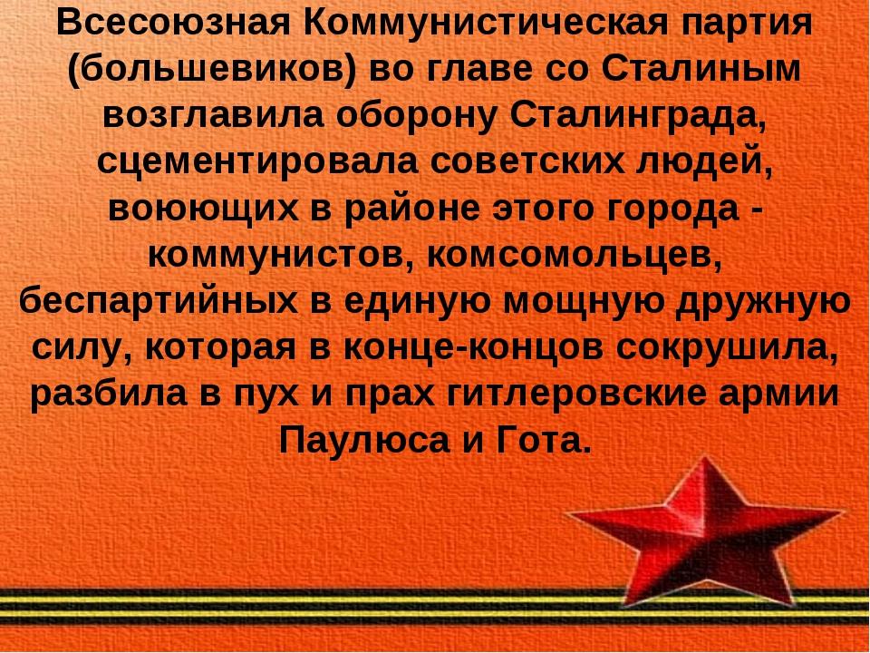 Всесоюзная Коммунистическая партия (большевиков) во главе со Сталиным возглав...