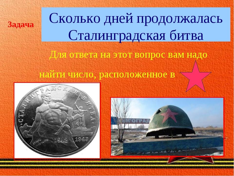 Задача Сколько дней продолжалась Сталинградская битва