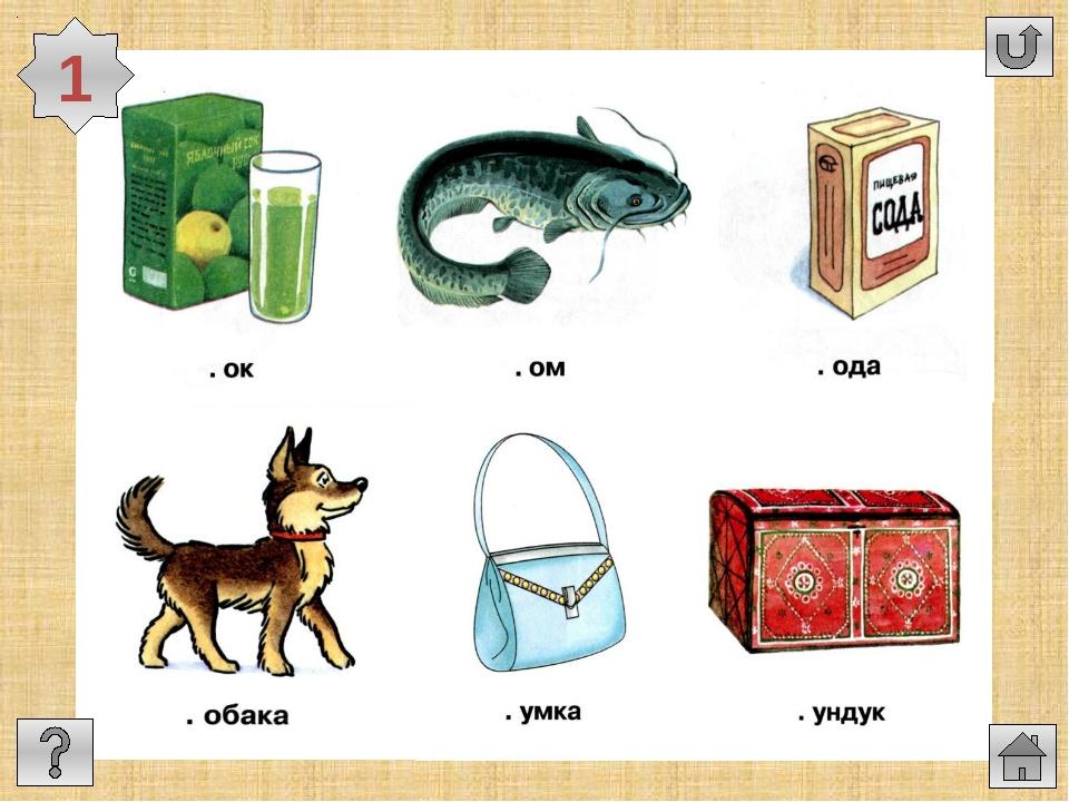 Открытку, картинки с буквой с в начале середине и конце слова
