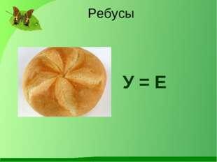 Ребусы У = Е