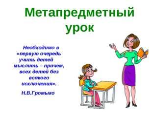 Метапредметный урок Необходимо в «первую очередь учить детей мыслить – причем