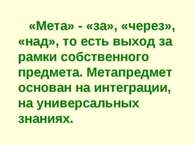 «Мета» - «за», «через», «над», то есть выход за рамки собственного предмета....