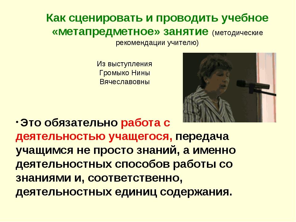 Как сценировать и проводить учебное «метапредметное» занятие (методические ре...