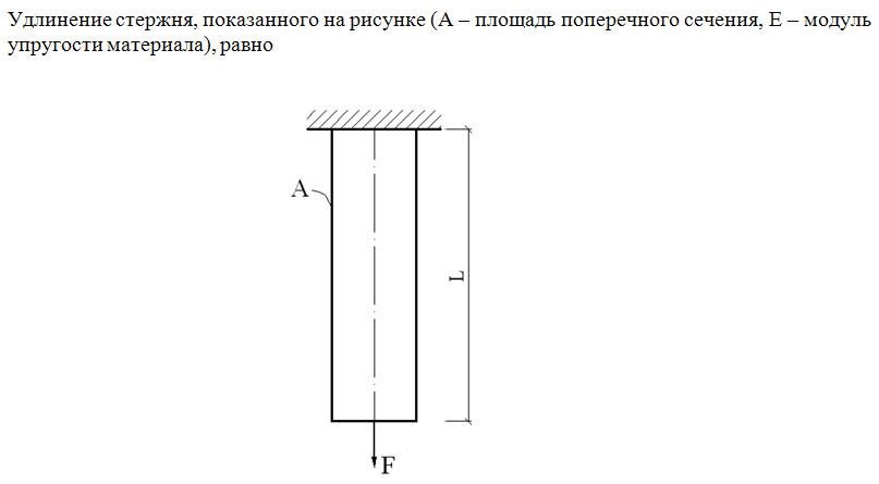 http://sopromat2012.ru/wp-content/uploads/2012/09/T%D1%80%D0%B0%D1%81%D1%82_9_0.jpg