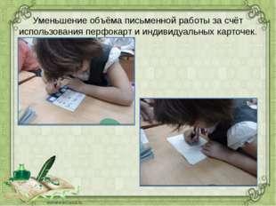 Уменьшение объёма письменной работы за счёт использования перфокарт и индивид