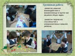 -развитие навыков взаимодействия и взаимопомощи в группе при решении общих за