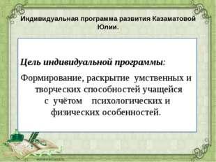 Индивидуальная программа развития Казаматовой Юлии. Цель индивидуальной прогр