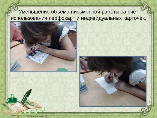 Уменьшение объёма письменной работы за счёт использования перфокарт и индивид...