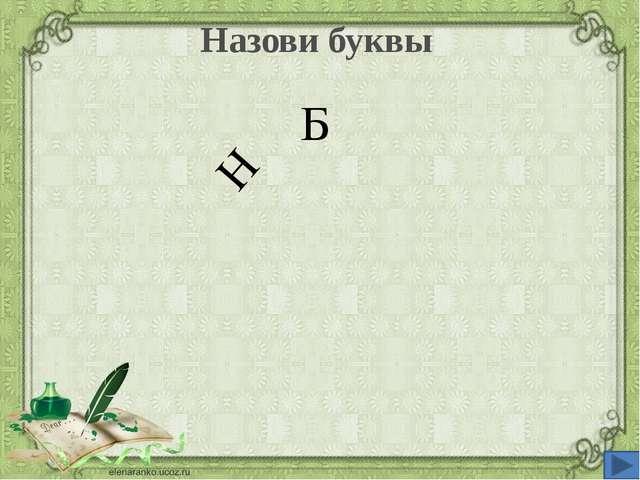 Б Н Назови буквы Назови буквы