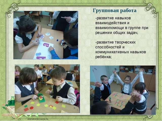 -развитие навыков взаимодействия и взаимопомощи в группе при решении общих за...