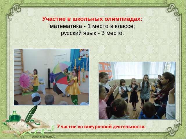 Участие в школьных олимпиадах: математика - 1 место в классе; русский язык -...
