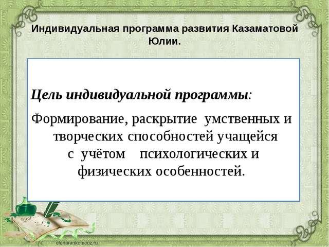 Индивидуальная программа развития Казаматовой Юлии. Цель индивидуальной прогр...