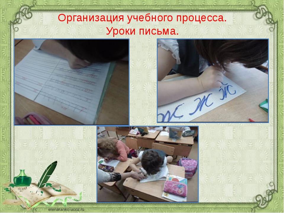 Организация учебного процесса. Уроки письма.