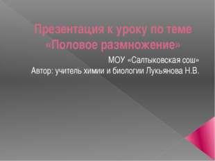 Презентация к уроку по теме «Половое размножение» МОУ «Салтыковская сош» Авто