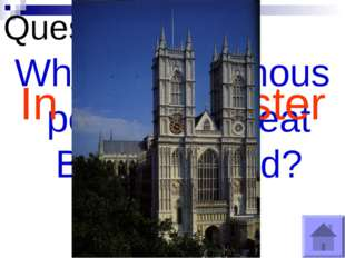 Question №4 Where are famous people of Great Britain buried? In Westminster A