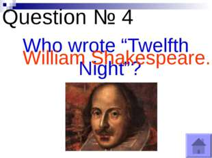 "Question № 4 Who wrote ""Twelfth Night""? William Shakespeare."