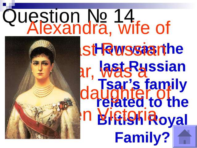 Question № 14 How was the last Russian Tsar's family related to the British R...