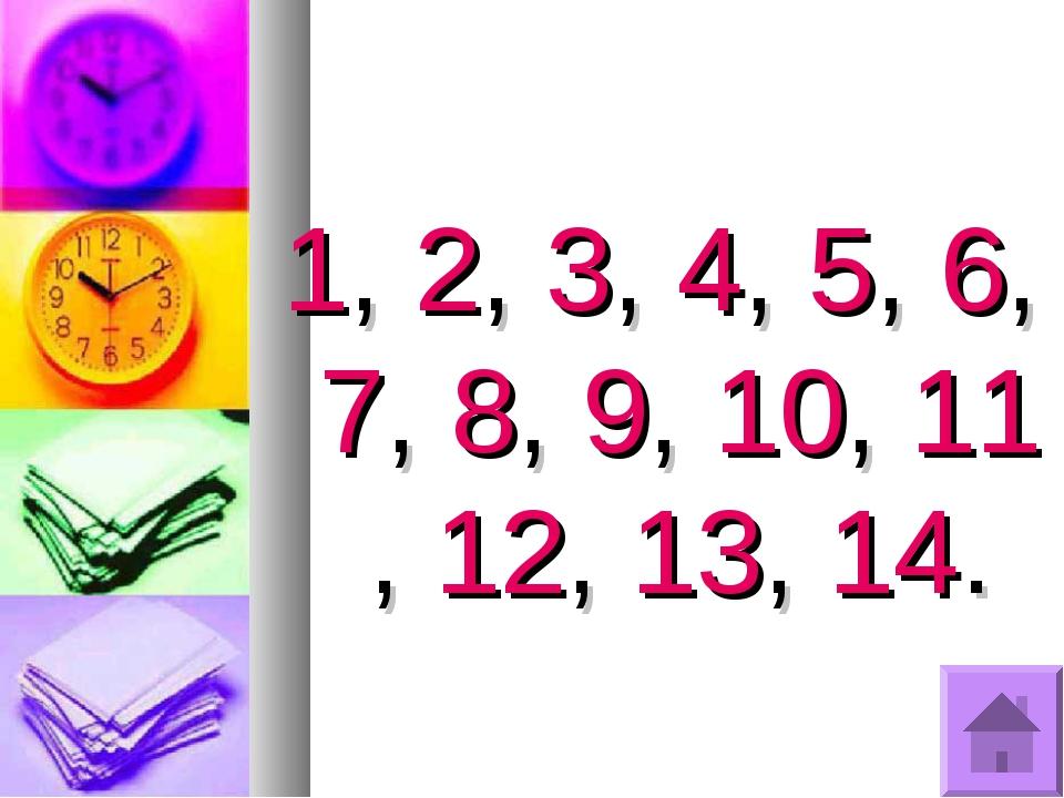 1, 2, 3, 4, 5, 6, 7, 8, 9, 10, 11, 12, 13, 14.